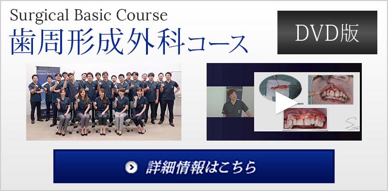 歯周形成外科コース