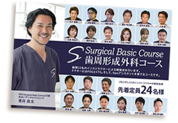 SBC(Surgical Basic Course)・Club SBC 会場変更のお知らせ