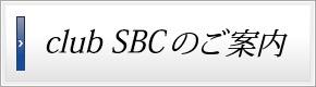 club SBCのご案内