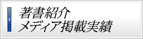 著書紹介メディア掲載実績
