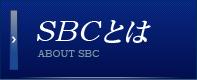 SBCとは